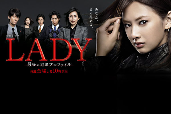 LADY~Saigo no Hanzai Profile~