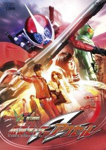 Kamen Rider W Returns - Kamen Rider Accel